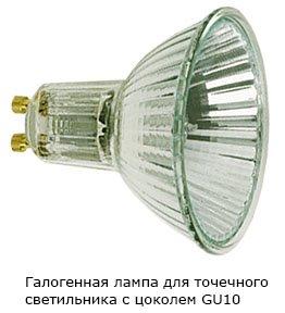 Галогенная лампа с цоколем GU10