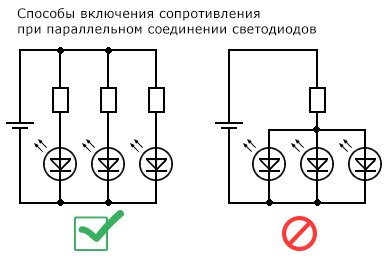 Схема подключения нескольких светодиодов