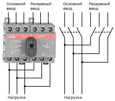Схема подключения перекидного рубильника