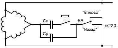 Схема реверса трехфазного двигателя в однофазной сети